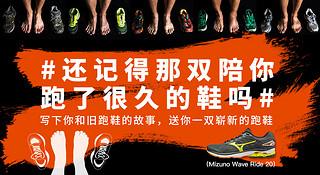 原创活动   写下你和旧跑鞋的故事,送你一双崭新的跑鞋