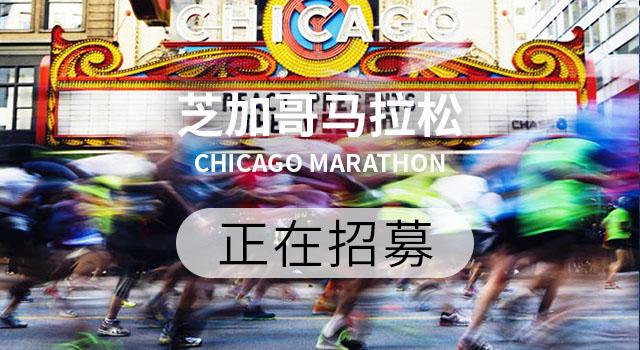 10月长假大满贯!2017芝加哥马拉松