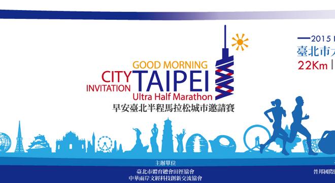 早安台北半程马拉松城市邀请赛