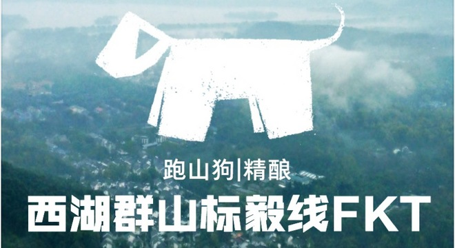 2017跑山狗×杭州西湖群山标毅FKT
