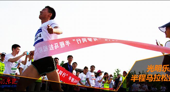光明乐跑半程马拉松接力赛