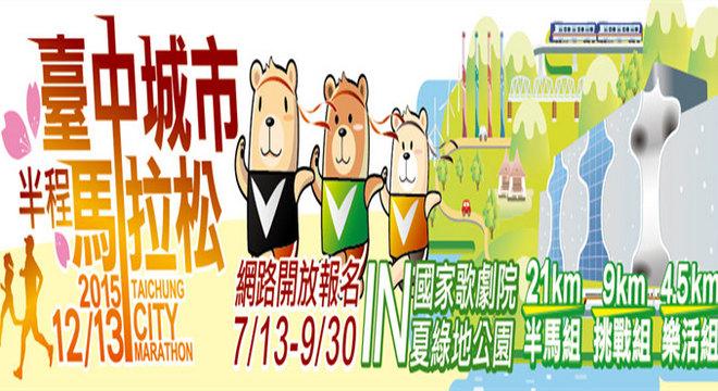 台中城市半程马拉松
