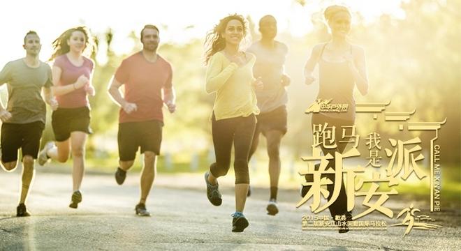 中国•歙县新安江山水画廊马拉松
