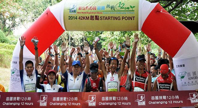 苗圃挑战12小时慈善越野马拉松
