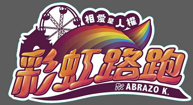 ABRAZO K.彩虹路跑-高雄场