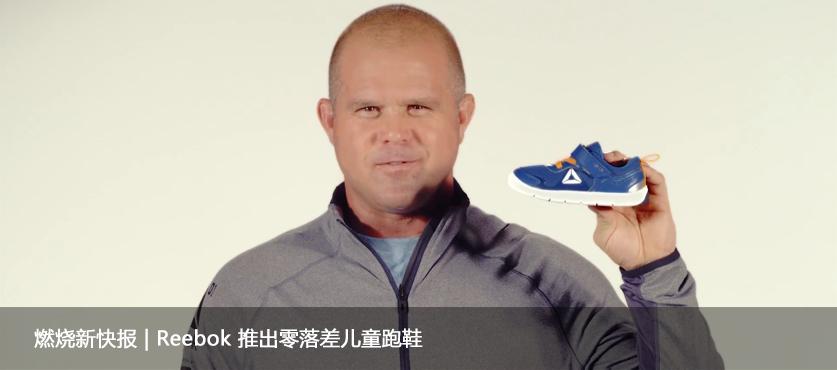 燃烧新快报 | Reebok 推出零落差儿童跑鞋