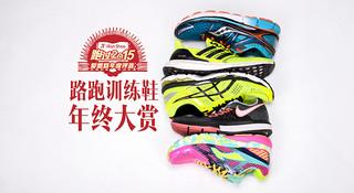 2015年度评选 | 路跑训练鞋