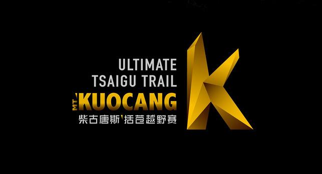 UTCT系列赛   柴古唐斯身虐心不虐,括苍山环线挑战100KM
