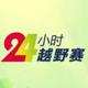 """2016""""楠溪24TH""""极限越野跑"""