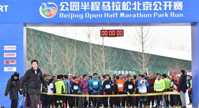 第五届公园半程马拉松北京公开赛(国安第一城站)