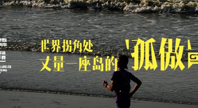 大连广鹿岛山地马拉松