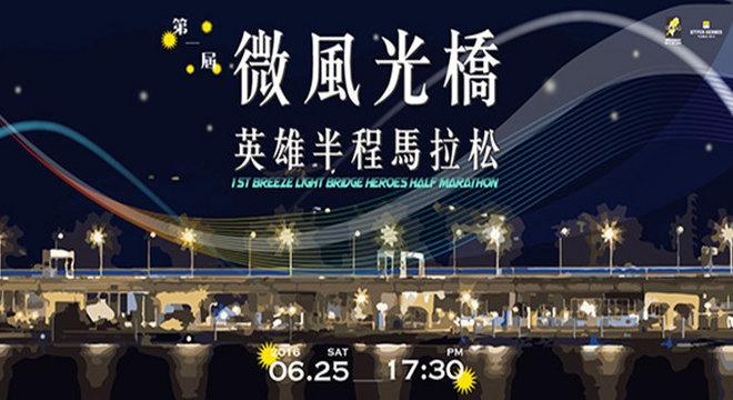 第一届微风光桥英雄半程马拉松