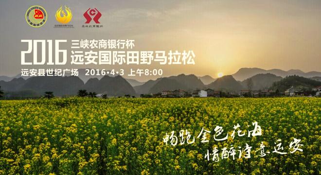 远安国际田野马拉松