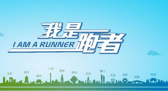 """北京现代汽车金融""""我是跑者"""" 武汉站"""