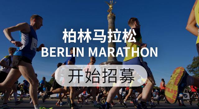 全球极速赛道,2017柏林马拉松开始招募