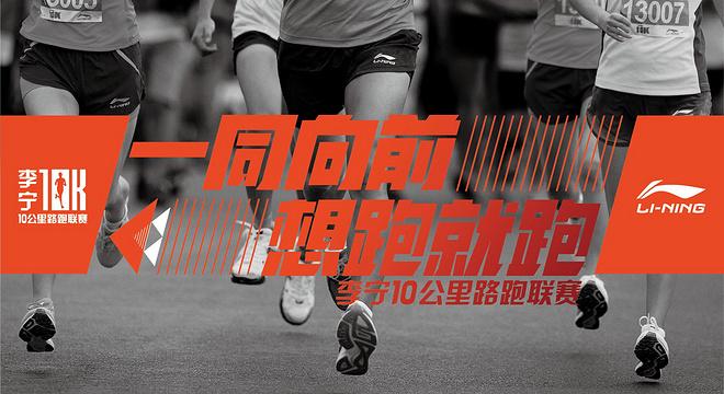 李宁10公里路跑赛郑州站