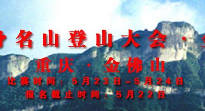 中国健身名山登山大会•金佛山站