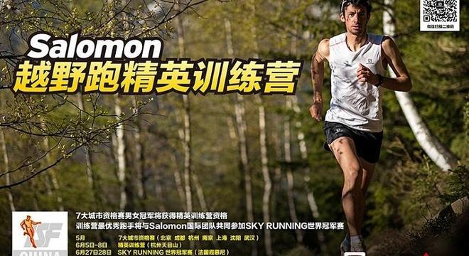Salomon精英训练营-天目七尖越野赛