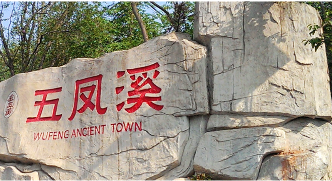 爱跑Town丶桃色——2016周末享跑系列活动五凤溪站