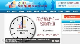 国内马拉松付费时代即将到来?深圳马拉松报名开始