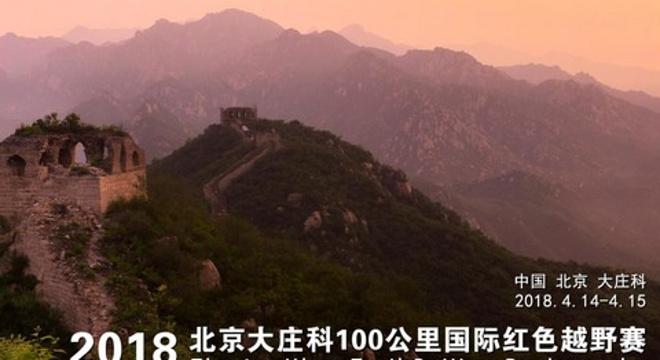 北京大庄科100公里国际红色越野赛