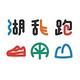 2017 汇添富南京山地马拉松