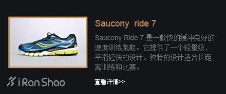 Saucony  ride 7