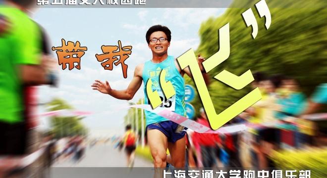 上海交大校园跑邀请赛