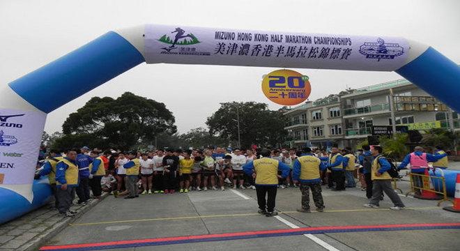 美津浓香港半程马拉松锦标赛