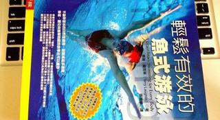 值得一读的《轻松有效的鱼式游泳》
