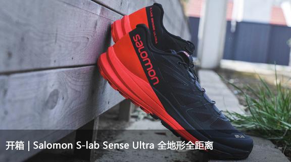 开箱 | Salomon S-lab Sense Ultra 全地形全距离