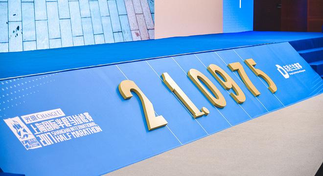 现场 | 今日报名 九点看破2017上海半程马拉松赛