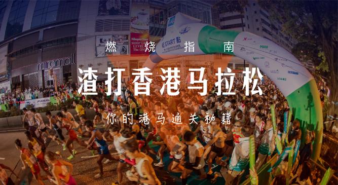 燃烧指南 | 2017 渣打香港马拉松