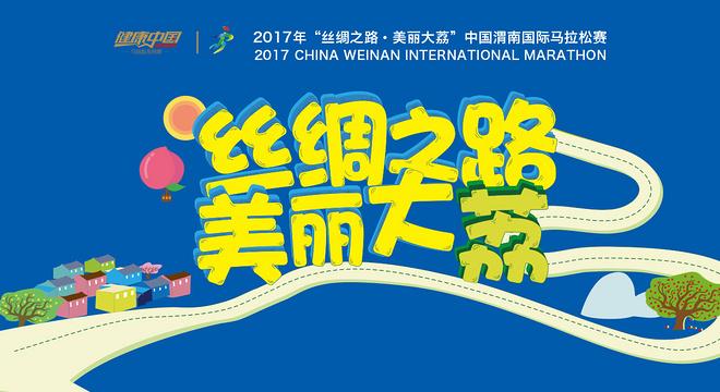 """健康中国马拉松系列赛 """"丝绸之路·美丽大荔"""" 中国渭南国际马拉松赛"""