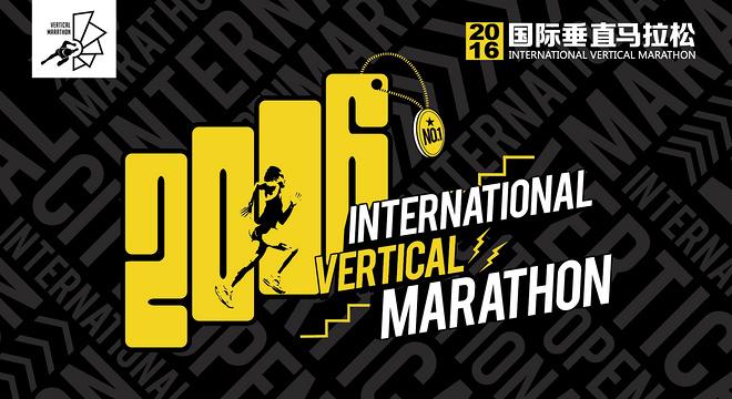 国际垂直马拉松系列赛广州站