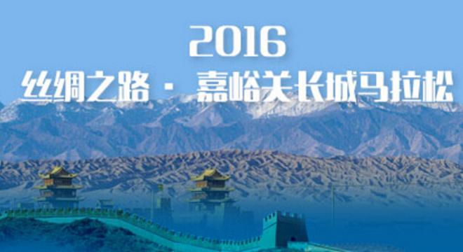 2016丝绸之路•嘉峪关长城马拉松