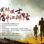 2017酒泉国际戈壁超级马拉松(50公里)