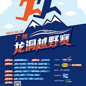 2015广州龙洞越野赛