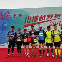 2016吉武·杭州山地越野赛