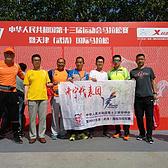 2017 天津(武清)国际马拉松赛