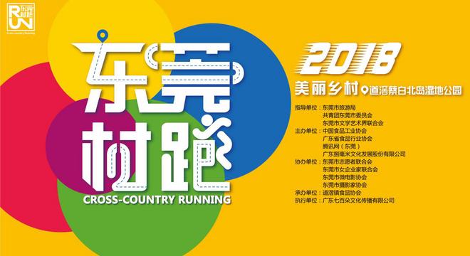2018 美丽村跑系列活动之东莞村跑(道滘站)