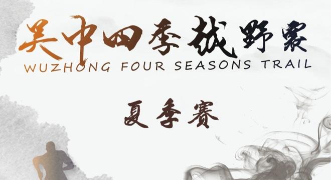 吴中四季越野·夏季赛