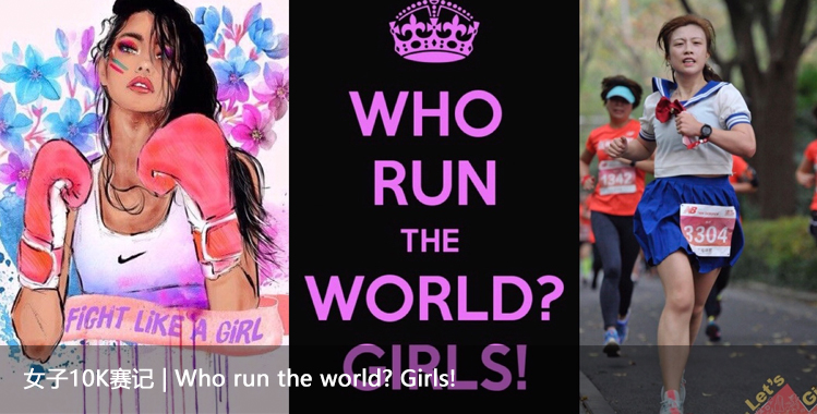 女子10K赛记|Who run the world? Girls!
