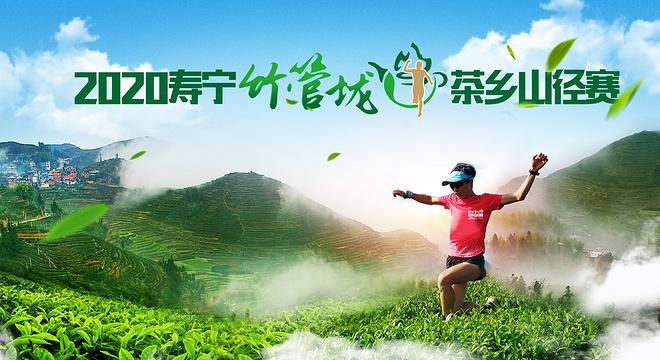 2020 寿宁竹管垅茶乡山径赛