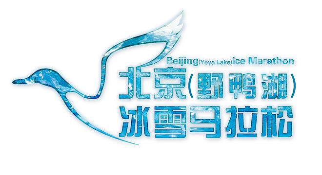 北京野鸭湖冰雪马拉松(半程)