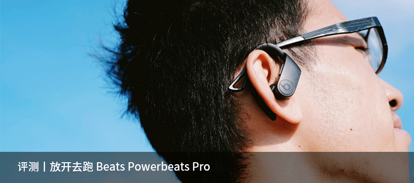 评测 | 放开去跑 Beats Powerbeats Pro