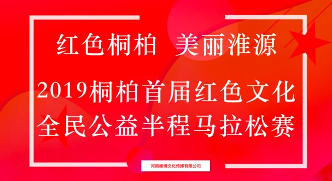 红色桐柏·美丽淮源 2019 桐柏首届红色文化全民公益半程马拉松赛