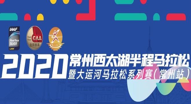 """2020""""江南农村商业银行""""常州西太湖半程马拉松暨大运河马拉松系列赛(常州站)"""