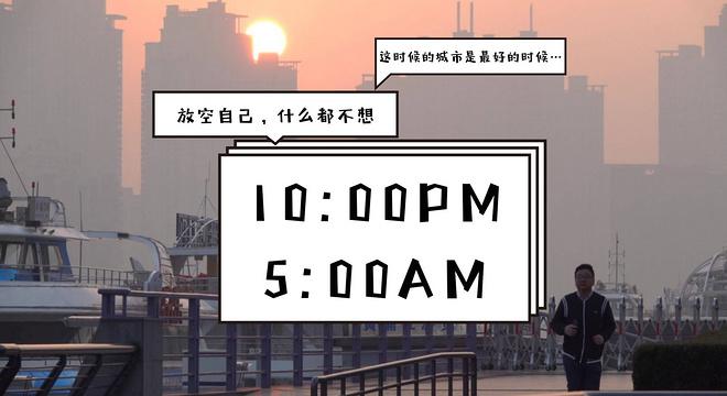 视频丨你曾在深夜12点和凌晨5点跑过步吗?