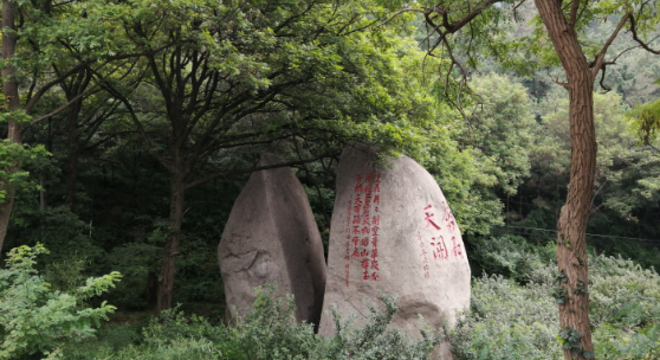 九沟十八崖-天劈石开-穿越马头涧(徜徉崂山景区三镇)